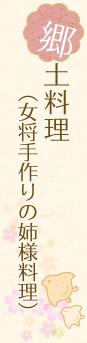 郷土料理 (女将手作りの姉様料理)