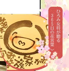 ひろみ女将が贈る365日の花言葉